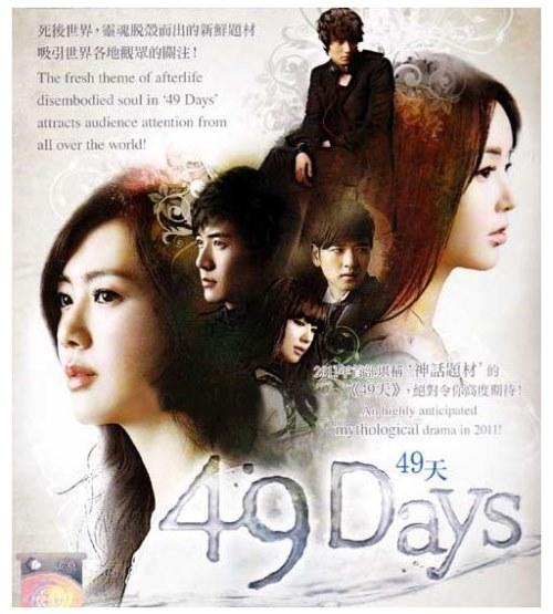 49 DAYS Capture-1