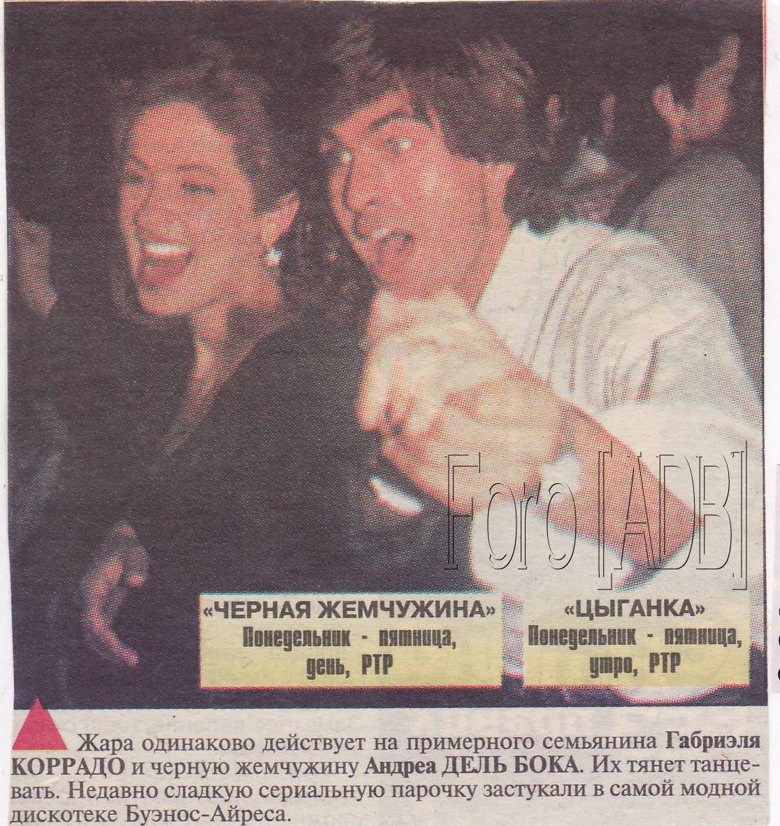Ностальгируем (статьи из нашей прессы) 2000