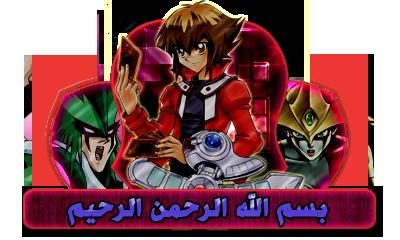 أكاديمية يوغي تقدم الفصل 04 من مانجا Yu-Gi-Oh! GX للتحميل و المشاهدة MangaGX01