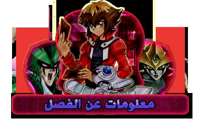 أكاديمية يوغي تقدم الفصل 04 من مانجا Yu-Gi-Oh! GX للتحميل و المشاهدة MangaGX02