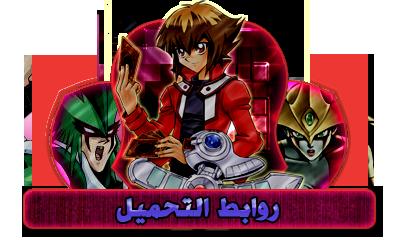 أكاديمية يوغي تقدم الفصل 04 من مانجا Yu-Gi-Oh! GX للتحميل و المشاهدة MangaGX05