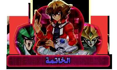 أكاديمية يوغي تقدم الفصل 04 من مانجا Yu-Gi-Oh! GX للتحميل و المشاهدة MangaGX07