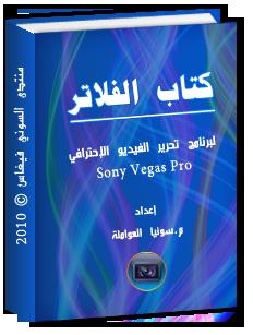 : كتاب الفلاتر (الجزء الثاني من سلسلة تعليم السوني فيغاس)  768cec4c49