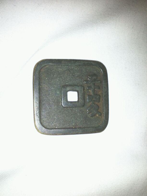 200 Mon. Japón. 1866 MonedaJaponesa1863-1866-1_zps1589d49a