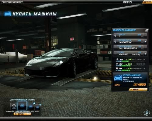 Need for Speed: World (2010/MULTi6/Lossless) 126