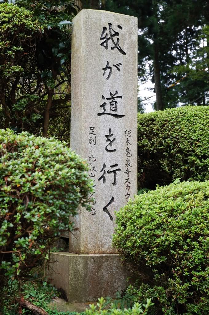 Comparte tus fotos de Japón! ^o^ Sacredstone