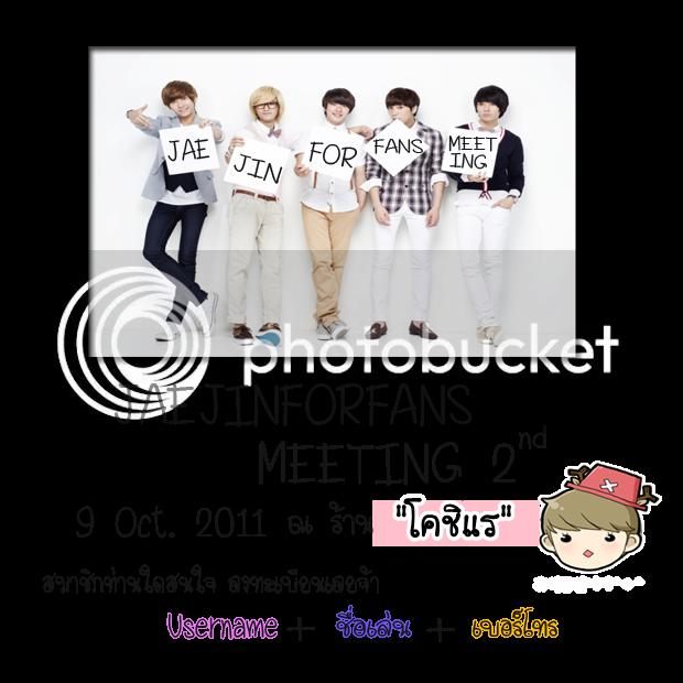 Jaejinforfans Meeting 2 ลงทะเบียน   Untitled-11-1