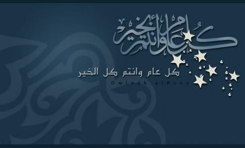 يا رب أمطر سمآءهم بـ الفرح .. واكثف في العيد غيم عطيآك 1