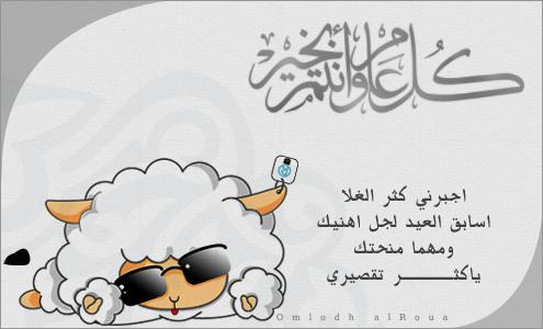 يا رب أمطر سمآءهم بـ الفرح .. واكثف في العيد غيم عطيآك 2