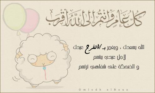 يا رب أمطر سمآءهم بـ الفرح .. واكثف في العيد غيم عطيآك 3