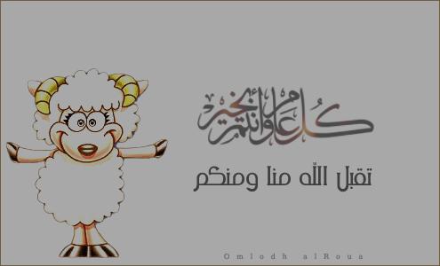 يا رب أمطر سمآءهم بـ الفرح .. واكثف في العيد غيم عطيآك 4