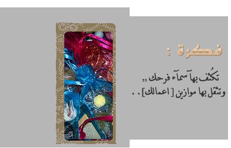 يا رب أمطر سمآءهم بـ الفرح .. واكثف في العيد غيم عطيآك 62fb4e09