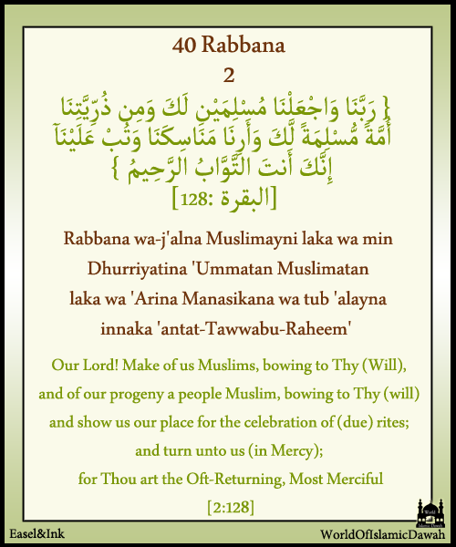 40 Rabbanaa (40 of the duas that start with Rabbanaa in the Qur'aan) Rabbana02_zps627aec27