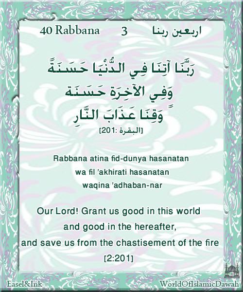 40 Rabbanaa (40 of the duas that start with Rabbanaa in the Qur'aan) Rabbana03_zps865a741c