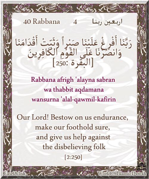 40 Rabbanaa (40 of the duas that start with Rabbanaa in the Qur'aan) Rabbana04_zpse50f171d