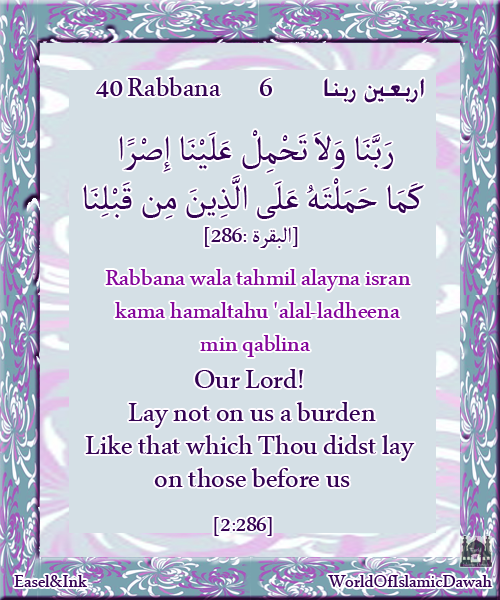 40 Rabbanaa (40 of the duas that start with Rabbanaa in the Qur'aan) Rabbana06_zps9d38b6fb