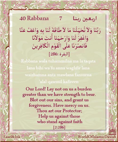 40 Rabbanaa (40 of the duas that start with Rabbanaa in the Qur'aan) Rabbana07_zpsdd00fb25