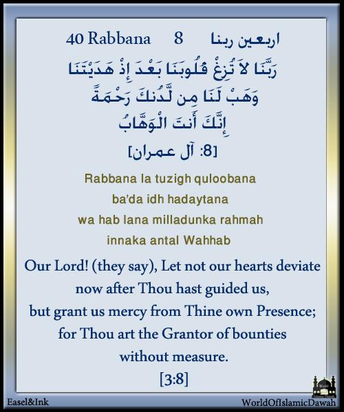 40 Rabbanaa (40 of the duas that start with Rabbanaa in the Qur'aan) Rabbana08_zpseccdff86