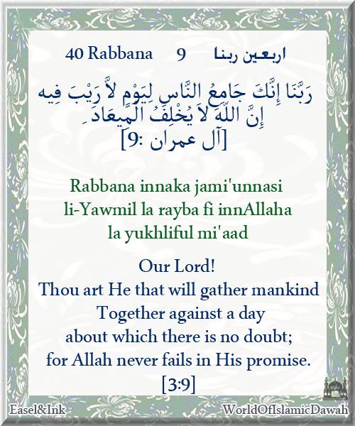 40 Rabbanaa (40 of the duas that start with Rabbanaa in the Qur'aan) Rabbana09_zps56dcec0f