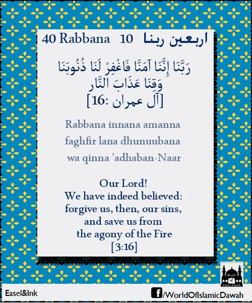 40 Rabbanaa (40 of the duas that start with Rabbanaa in the Qur'aan) Rabbana10_zpse678c8ff