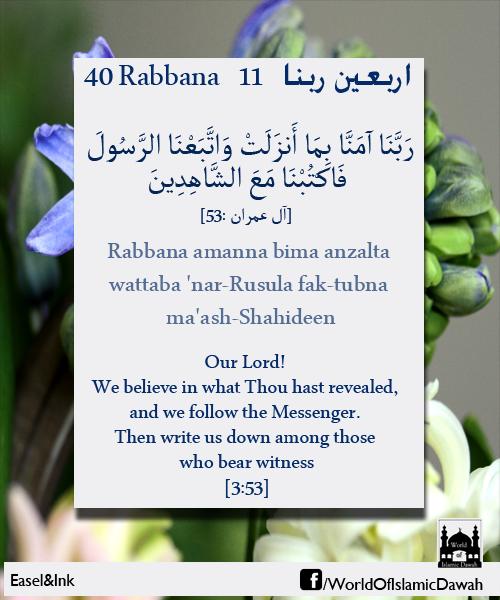 40 Rabbanaa (40 of the duas that start with Rabbanaa in the Qur'aan) Rabbana11_zps6c9c4248