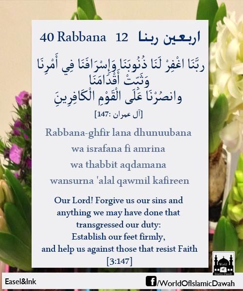 40 Rabbanaa (40 of the duas that start with Rabbanaa in the Qur'aan) Rabbana12_zpsf9015b5b