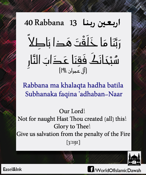 40 Rabbanaa (40 of the duas that start with Rabbanaa in the Qur'aan) Rabbana13_zps01bd2c28