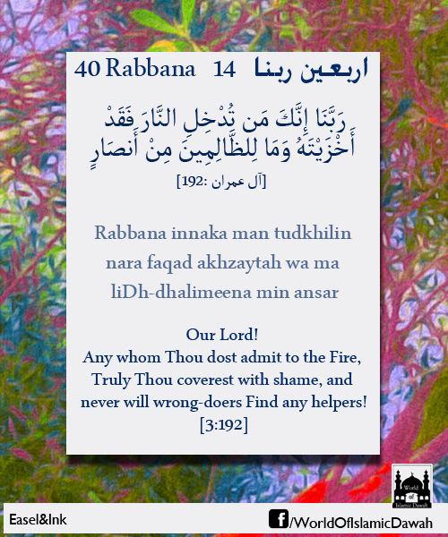 40 Rabbanaa (40 of the duas that start with Rabbanaa in the Qur'aan) Rabbana14_zps049388b8