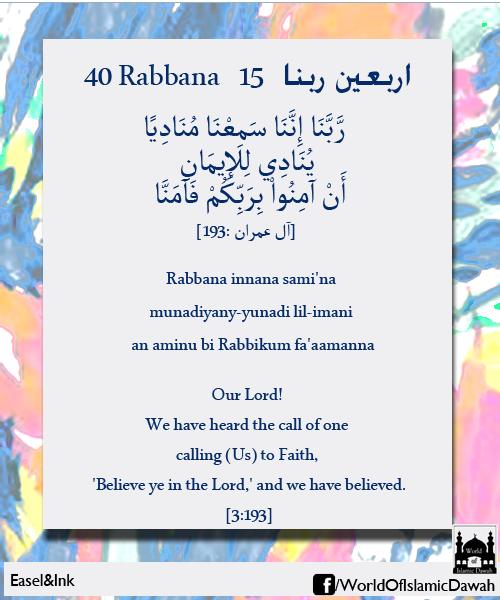 40 Rabbanaa (40 of the duas that start with Rabbanaa in the Qur'aan) Rabbana15_zps622b5ee9