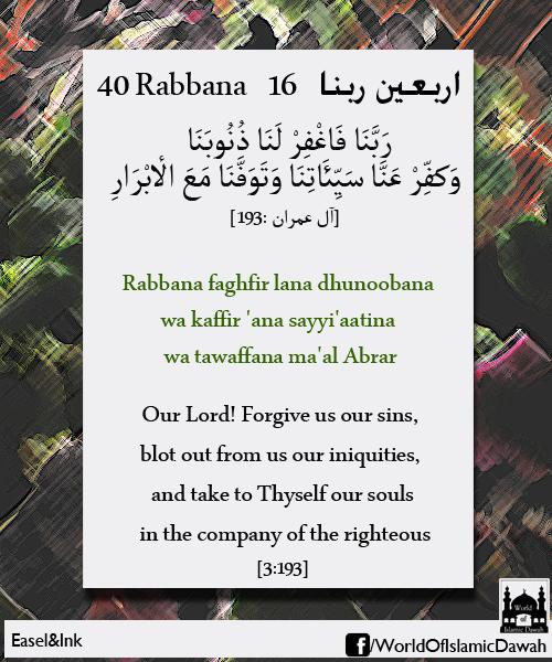 40 Rabbanaa (40 of the duas that start with Rabbanaa in the Qur'aan) Rabbana16_zpse67ca1e5