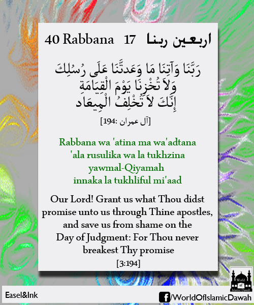 40 Rabbanaa (40 of the duas that start with Rabbanaa in the Qur'aan) Rabbana17_zps8b1fc009