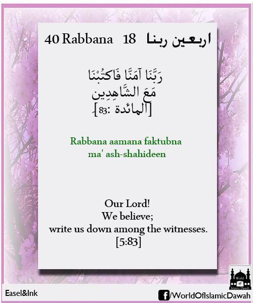 40 Rabbanaa (40 of the duas that start with Rabbanaa in the Qur'aan) Rabbana18_zps21ef831d