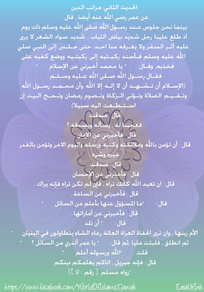 40 Hadeeth An-Nawawi Hadeeth02arabic_zpsd5602089