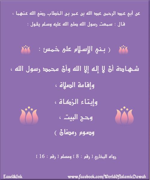 40 Hadeeth An-Nawawi Hadith03arabic01_zps942257b2