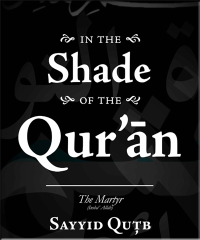In the Shade of the Qur'an Bookcover_zps1ad9f3d8