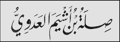 Silla ibn Ashyam al Adawi Sillaibnashyan_zpse7f3bdac