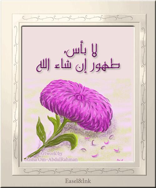 La ba's Tahoor InshaAllah LabasTahoor_zps168ae91f