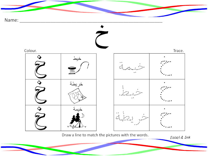 Arabic Handwriting Worksheets