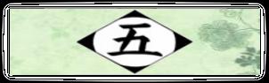5ª División
