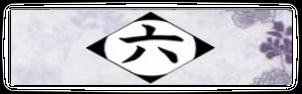 6ª División