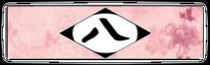 8ª División