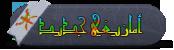 أمازيغي جديد