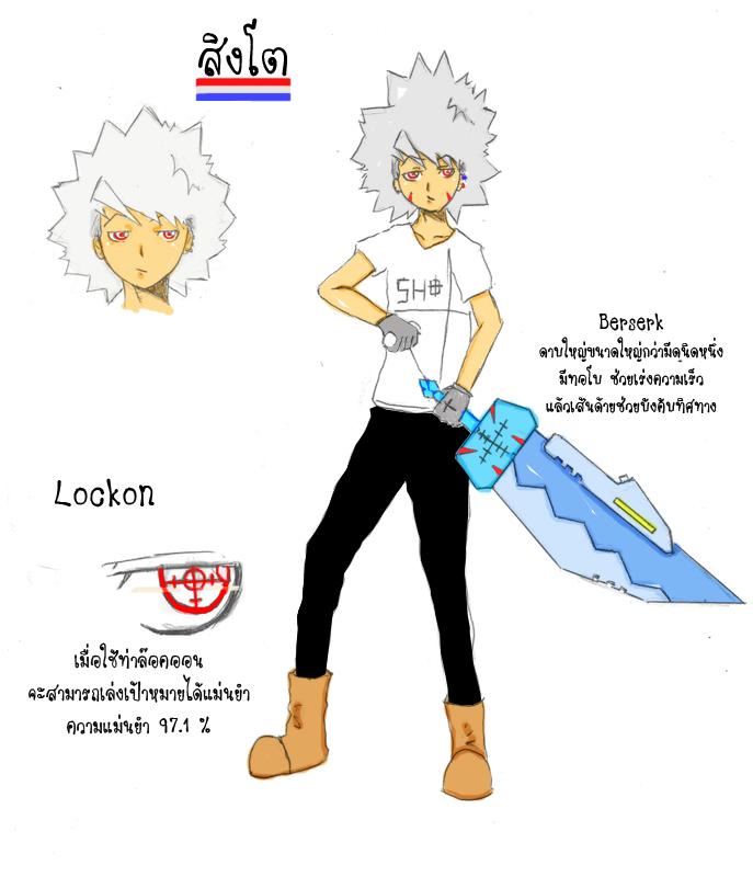 [Character CF 2.5] Lion สิงโต (เสร็จ 90%) อัพเดท อินโทร + ภาพสี 001ck-1