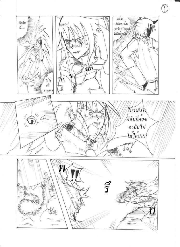 [CFนอกรอบ] Valentine The Day ริง เอ เบล(zilver0) vs ริคิ(ฺัBy~ne) [2/1] - Page 2 RingaBellsVSRikiT2_1