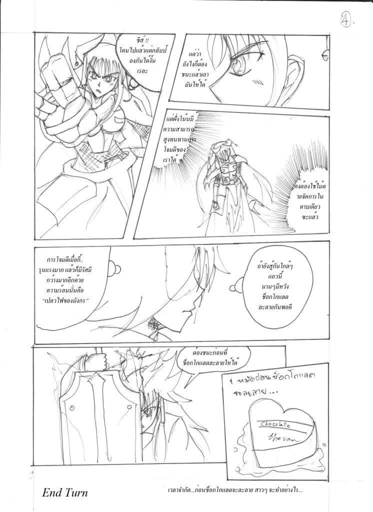 [CFนอกรอบ] Valentine The Day ริง เอ เบล(zilver0) vs ริคิ(ฺัBy~ne) [2/1] - Page 2 RingaBellsVSRikiT2_4