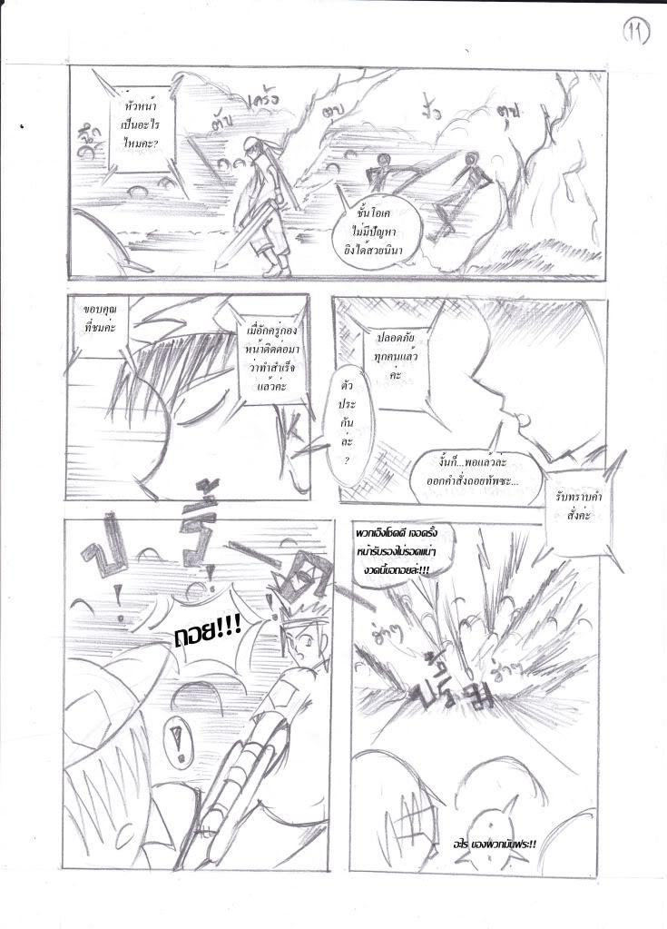 [E-Comic][SoS!]ตอนที่ 1+[Dream share]ตอนที่ 1 ปิดกระทู้ชั่วคราว SoS_P11_Ch1