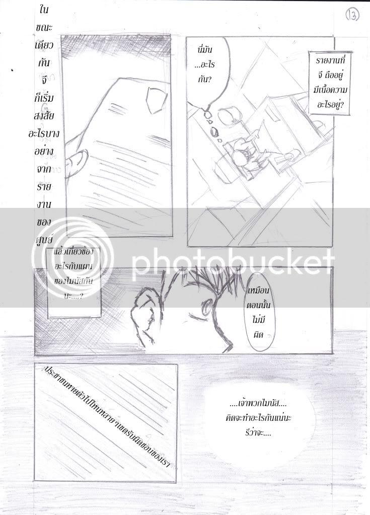 [E-Comic][SoS!]ตอนที่ 1+[Dream share]ตอนที่ 1 ปิดกระทู้ชั่วคราว SoS_P13_Ch1