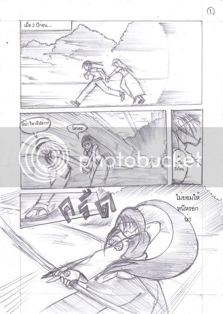 [E-Comic][SoS!]ตอนที่ 1+[Dream share]ตอนที่ 1 ปิดกระทู้ชั่วคราว SoS_P1_Ch1