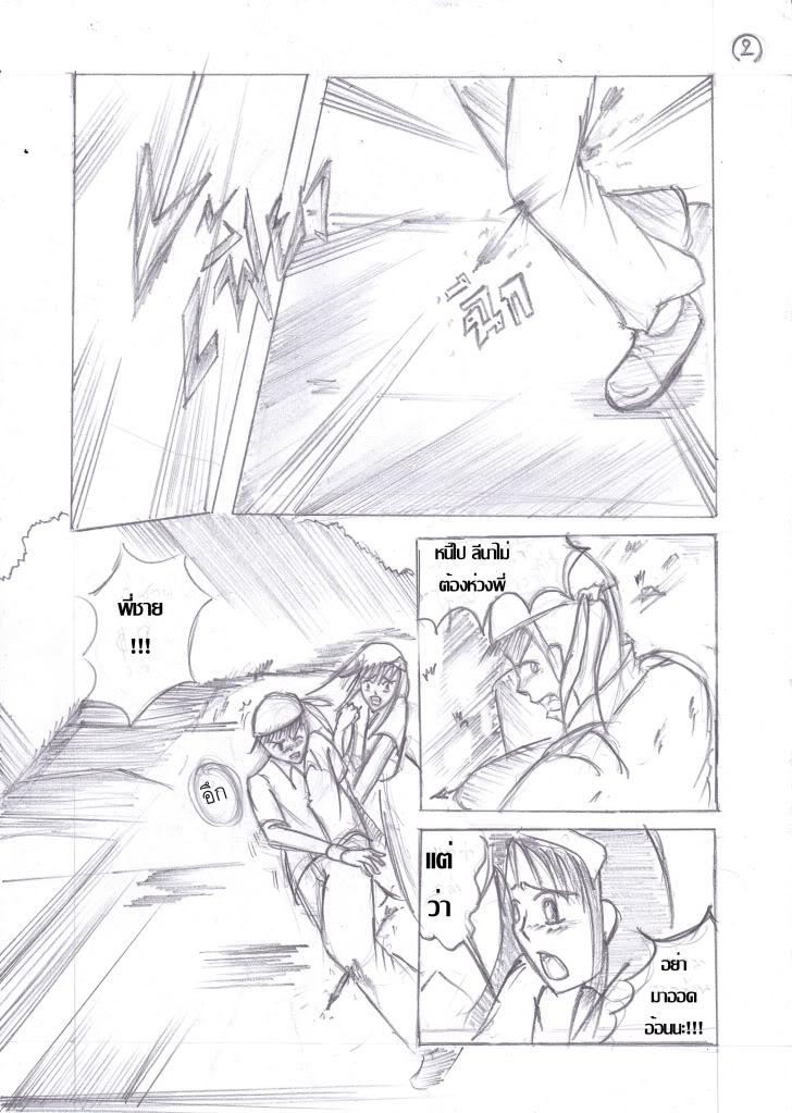 [E-Comic][SoS!]ตอนที่ 1+[Dream share]ตอนที่ 1 ปิดกระทู้ชั่วคราว SoS_P2_Ch1