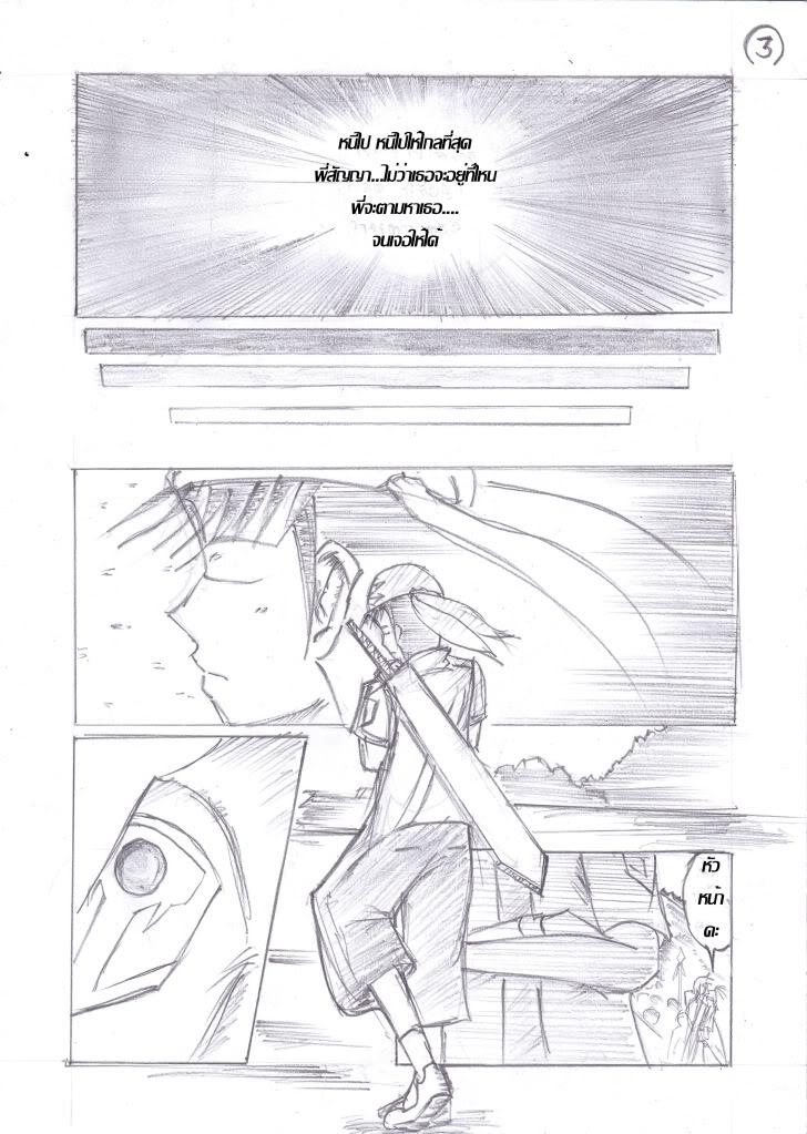 [E-Comic][SoS!]ตอนที่ 1+[Dream share]ตอนที่ 1 ปิดกระทู้ชั่วคราว SoS_P3_Ch1